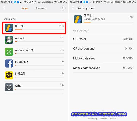 홍미노트2 앱 별 배터리 사용량