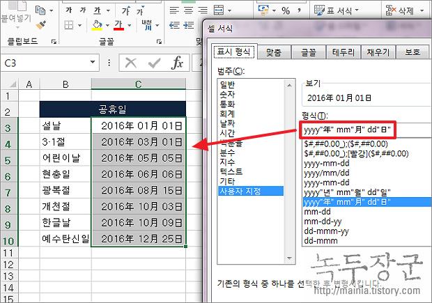 엑셀 Excel 날짜 요일로 변경하거나 년월일 한자로 표시하는 방법