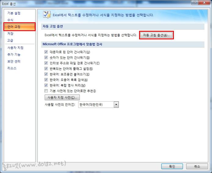 옵션창이 뜨면 왼쪽 [언어 교정]을 선택한 뒤 [자동 고침 옵션]을 클릭한다.