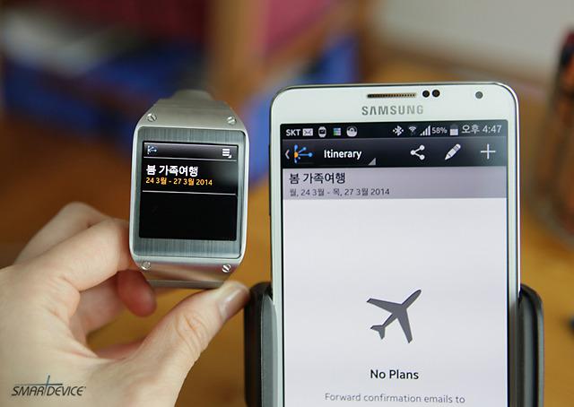 봄철 여행, 여행 스케쥴, 삼성, 삼성전자, 갤럭시 기어, 여행 스케줄러, TripIT, 트립잇, 여행, 여행 준비, 삼성 기어, 기어 앱, 기어 어플, 갤럭시 기어 전용앱