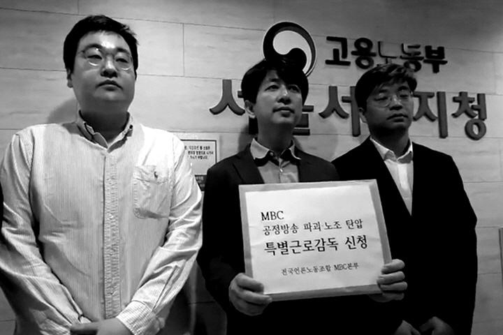 한국PD연합회가 성명을 통해 MBC 특별근로감독 실시에 환영의 입장을 밝혔다