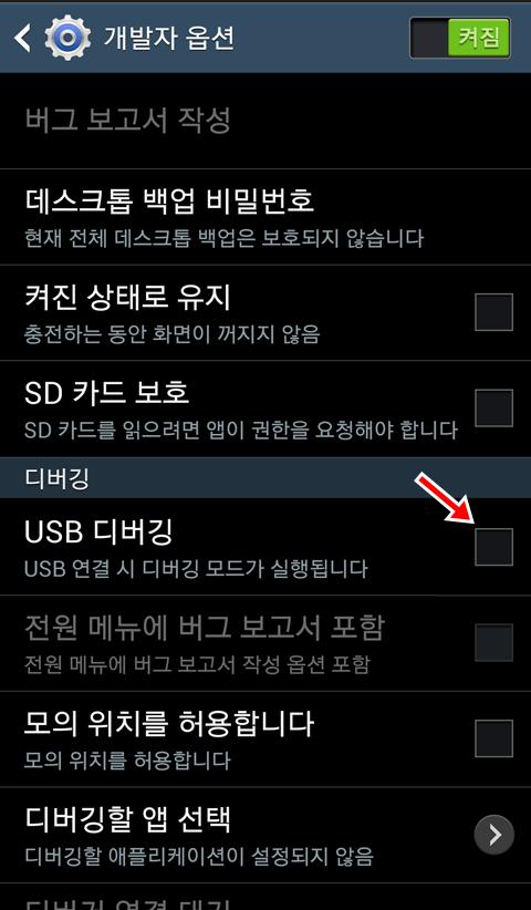 갤럭시S4 USB 디버깅 사용을 위한 갤럭시S4 개발자 옵션 활성화 방법