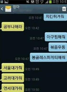 한국 엄마의 패기 3