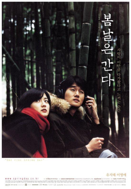 영화 '봄날은 간다'의 포스터