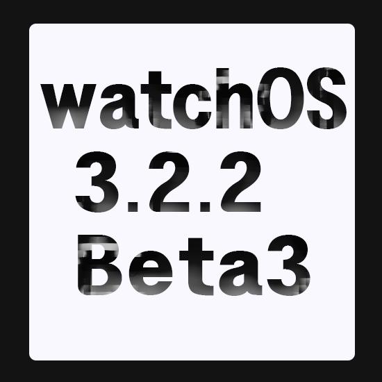 애플워치OS 3.2.2 베타3 업데이트(watchOS 3.2.2 beta3 배포)