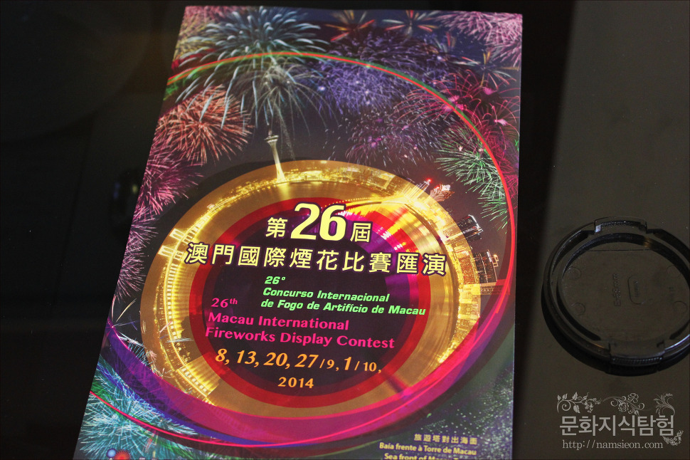 26th Macau International Fireworks Display Contest