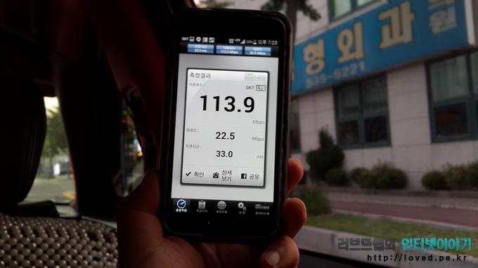 대전 중구 태평동 SKT 광대역 LTE-A 속도