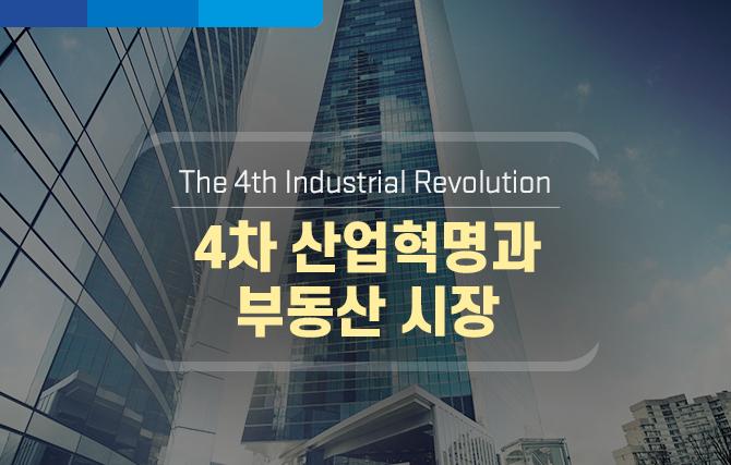 [WM리포트] 4차 산업혁명과 부동산 시장