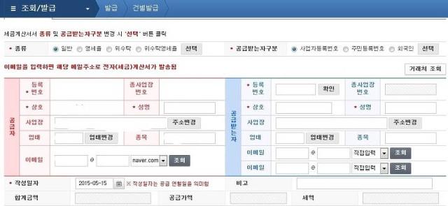 국세청 세금계산서 발행 발급 방법 알아보기
