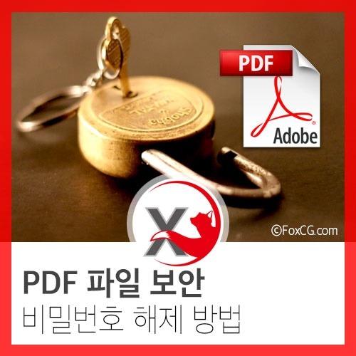 pdf 파일 보안 해제 방법