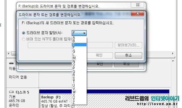 하드디스크 드라이브 문자 변경 방법
