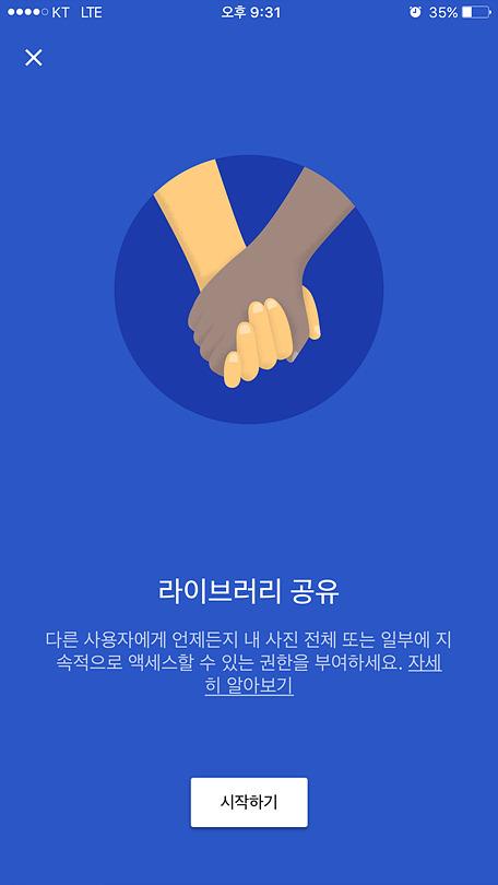 구글 포토 라이브러리 공유