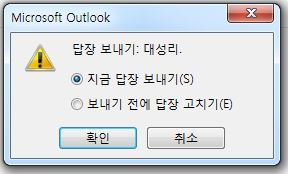 outlook_screenshot01-3