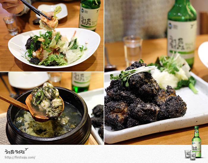 흑임자 치킨, 흑임자, 치킨, 굴탕, 두부 샐러드, 참깨, 두부