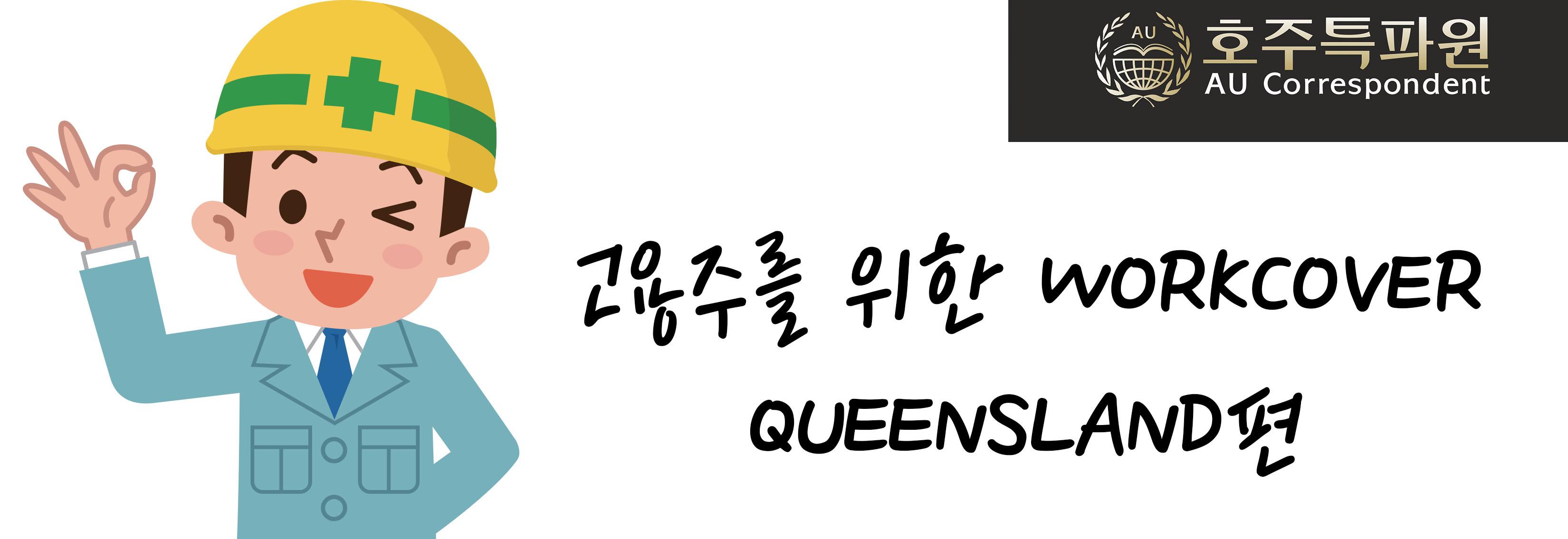고용주를 위한 WorkCover – Queensland 편
