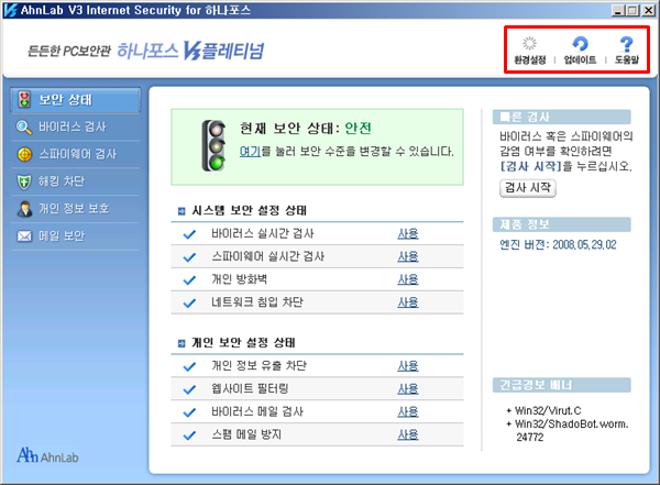 하나포스 V3 플레티넘 환경설정 업데이트 도움말