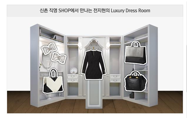 전지현의 럭셔리 드레스룸