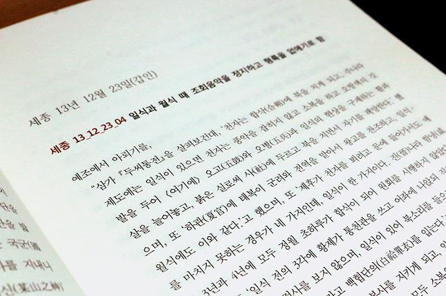 조선왕조실록 한국고전번역원