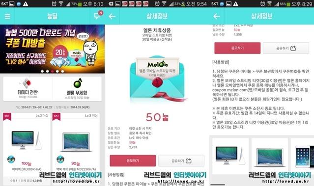 멜론 모바일 스트리밍 클럽 쿠폰 30일권 6장, 러브드웹의 무료 나눔 이벤트