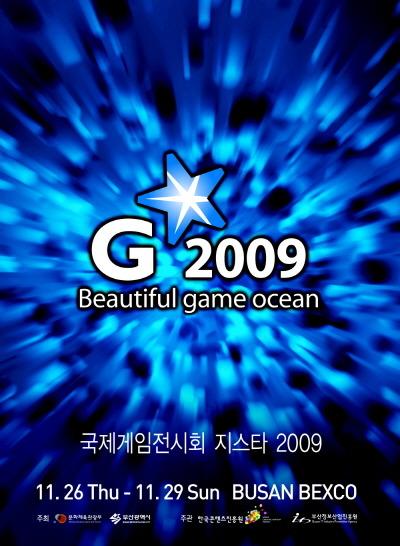 2009 G-star 지스타 포스터