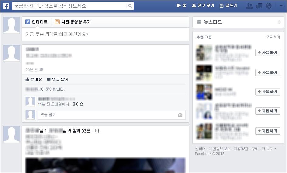 페이스북 레이아웃