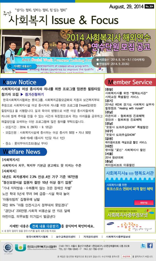 [한국사회복지사협회] 사회복지주간정책동향 제304호 (2014.8.25~2014.8.29)