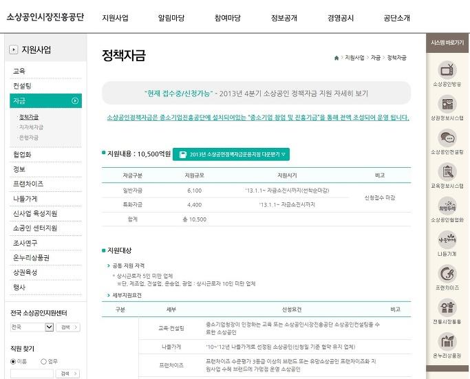 소상공인시장진흥공단 홈페이지