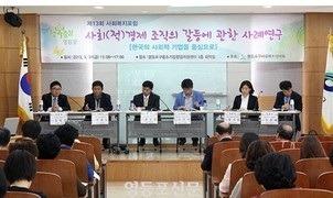 제13회 사회복지 포럼 개최