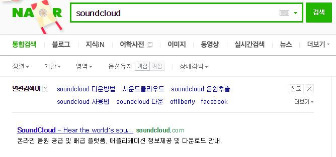 사운드 클라우드 검색