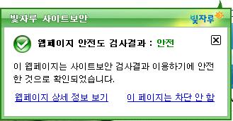 빛자루 사이트 보안 웹페이지 안전도 검사 결과