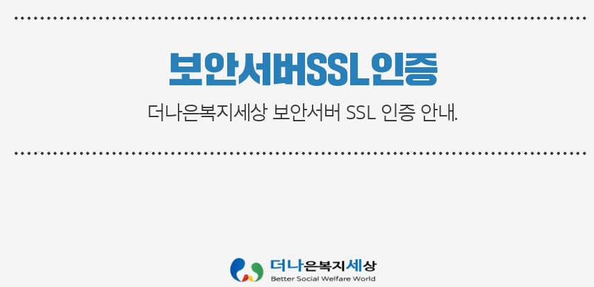 [보안서버SSL인증] 더나은복지세상 보안서버 SSL인증 안내