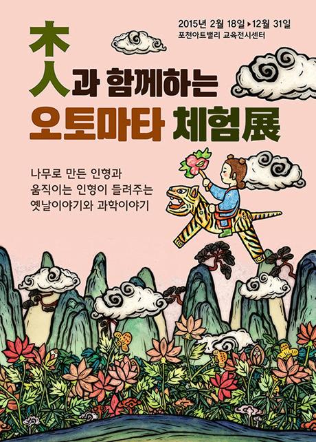 포천아트밸리 전시 동영상 ①