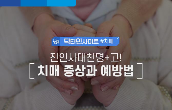 [닥터인사이트] 치매 증상과 예방법
