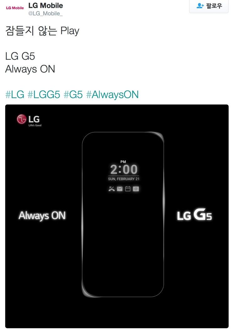 lg_g5_alwayson