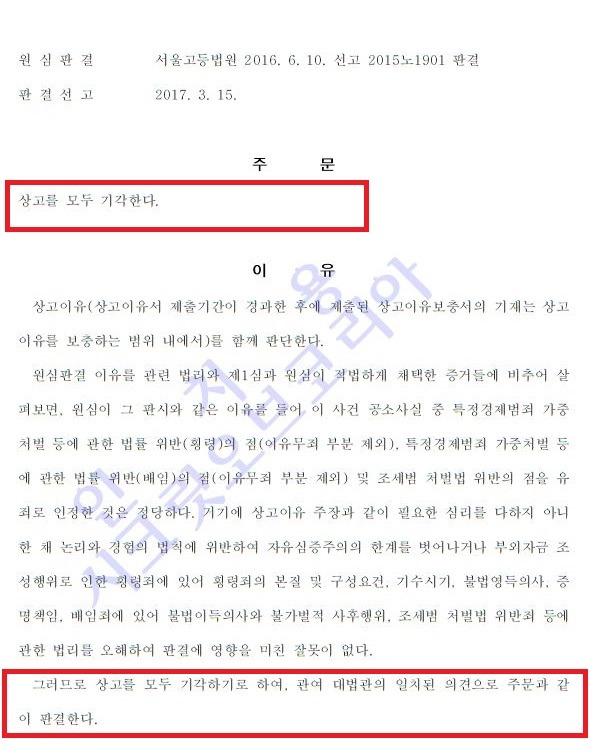 최등규 대법원 상고기각 확정판결문