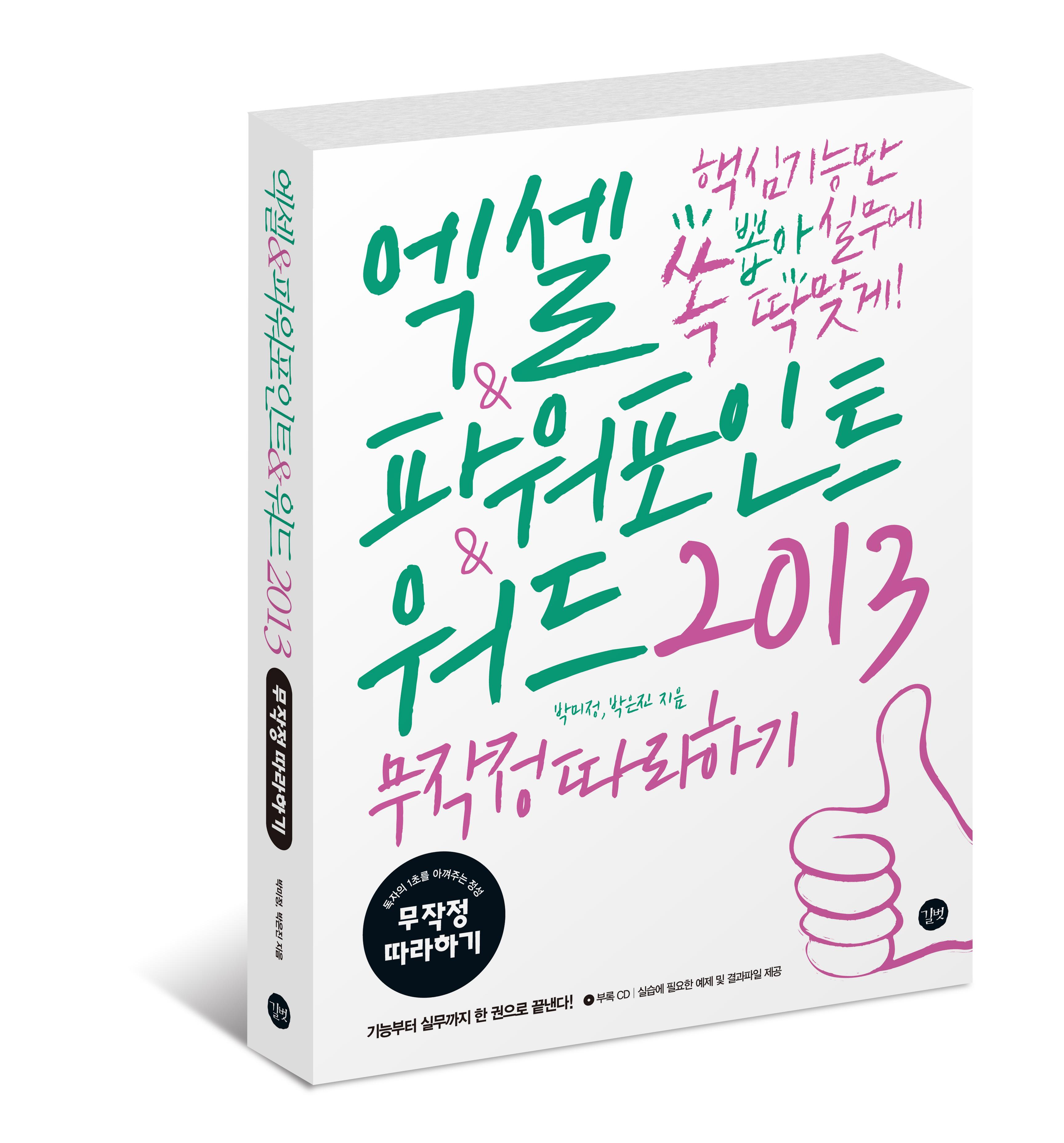 엑셀&파워포인트&워드 2013 무작정 따라하기 서평 이벤트!