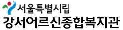 강서노인종합복지관_로고