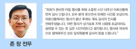 삼성물산 건설부문 동남아총괄 나눔활동 8