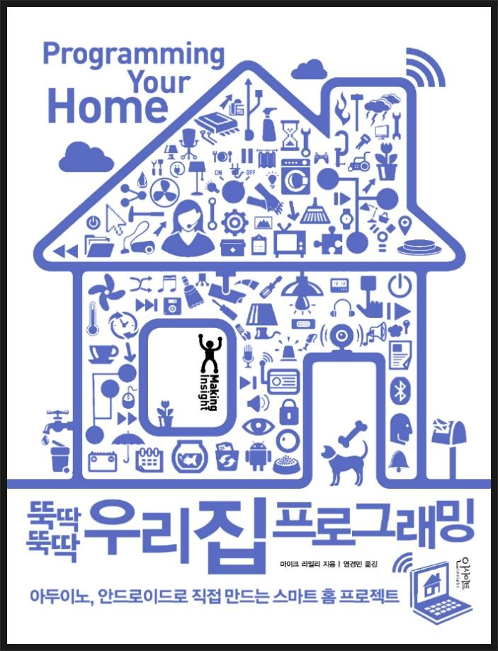 내 집 프로그래밍하기!