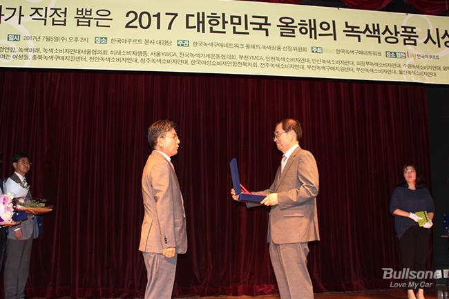 불스원 RainOK 에탄올 워셔액, 2017 대한민국 올해의 녹색상품 선정!