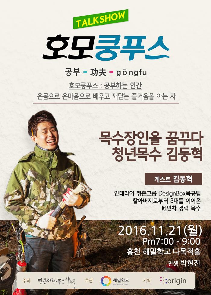 호모쿵푸스3회 - 목수장인을 꿈꾸다. 청년목수 김동혁