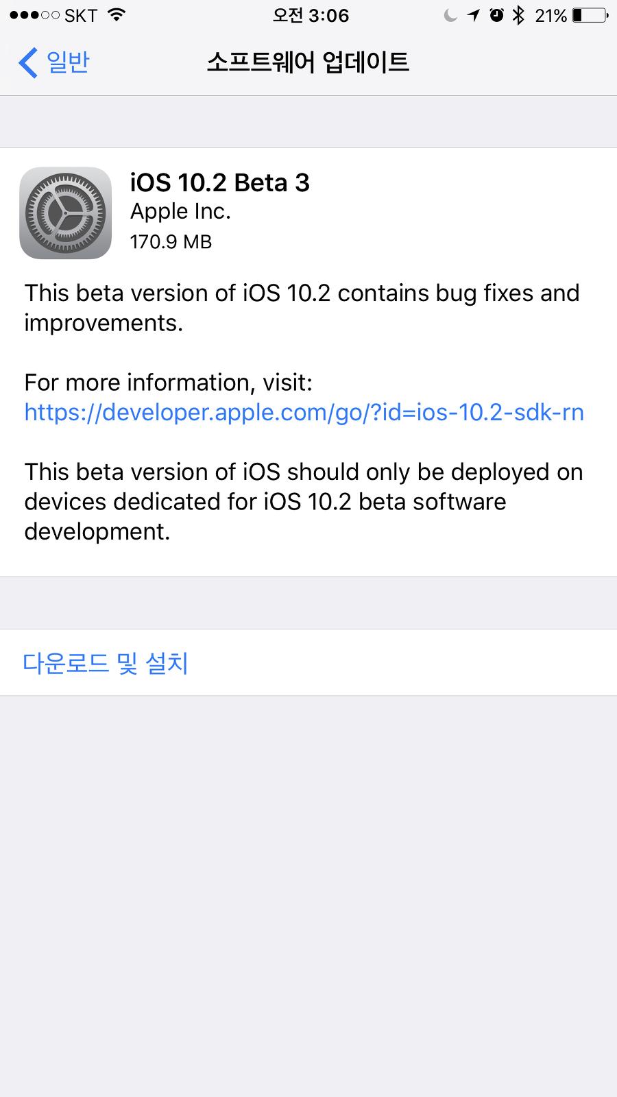 ios 10.2 beta3