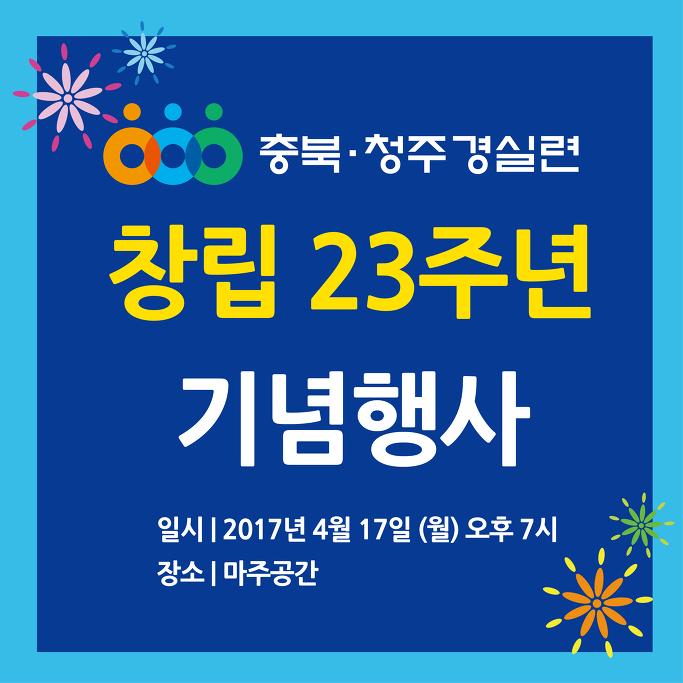 충북청주경실련 창립 23주년 기념행사
