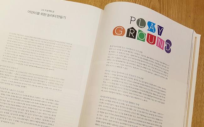 월간디자인 5월호 - 놀이터 프로젝트 소개
