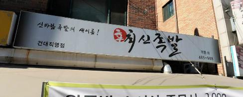 [생생정보통 맛집] 2) 최신족발 (불족발)    <도전! 최강자>  광진구 화양동