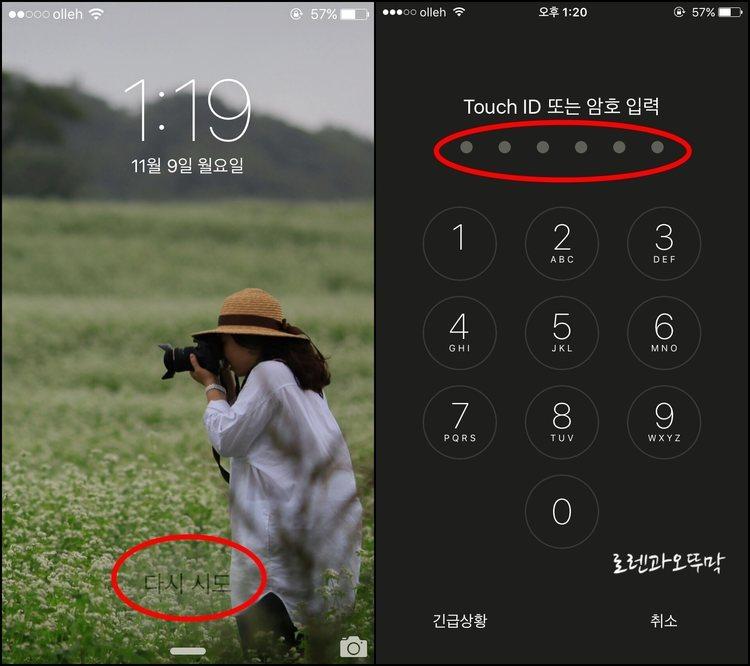아이폰 지문인식 설정방법과 장단점4