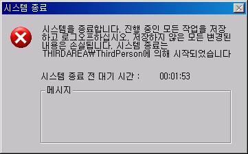 컴퓨터 자동종료 shutdown