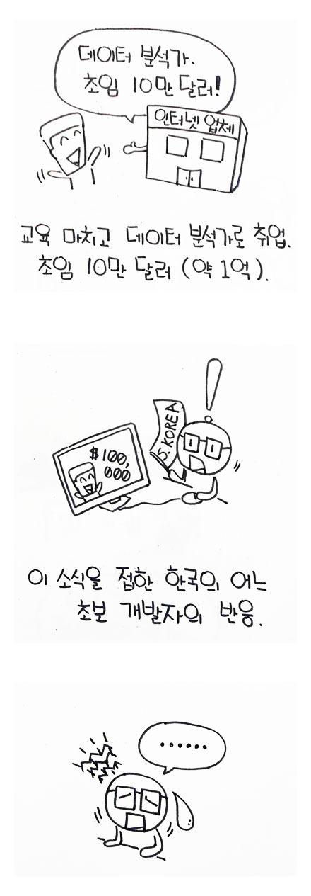 미국 웨이터, 3개월 프로그래밍 배우고 연봉 1억... 한국의 초급 개발자 경악
