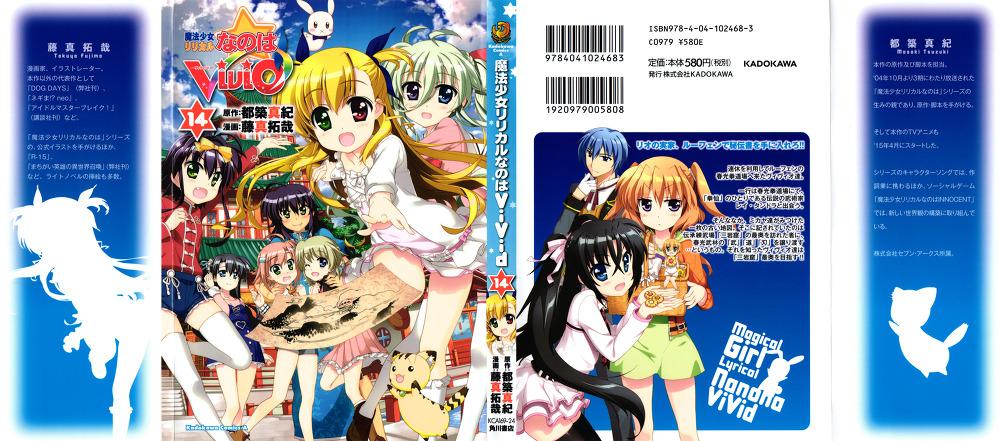 마법소녀 리리컬 나노하 ViVid 第14巻 (魔法少女リリカルなのはVivid 第14巻