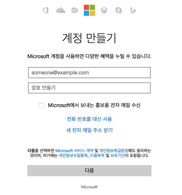 마이크로소프트 계정, 지메일로 마이크로소프트 계정, 네이버메일로 MS 로그인,